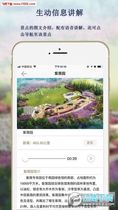 秦皇岛园博园appv1.0.6截图2
