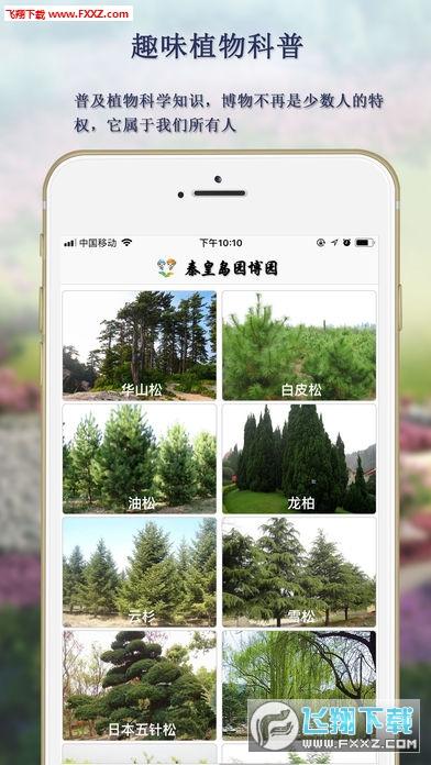 秦皇岛园博园appv1.0.6截图3