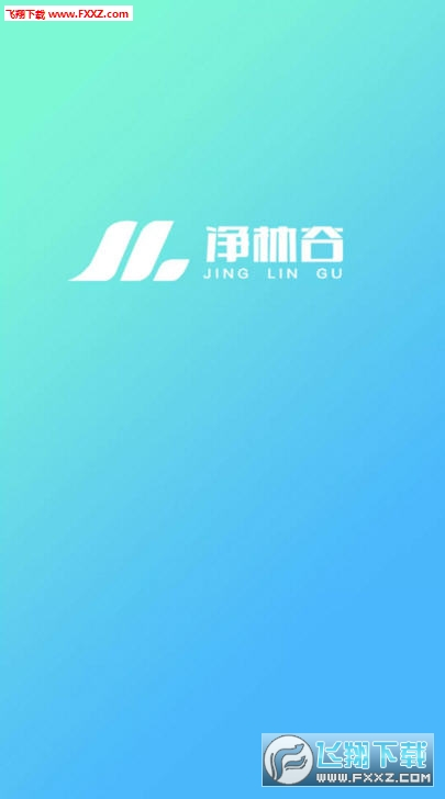 净林谷appv1.0截图1