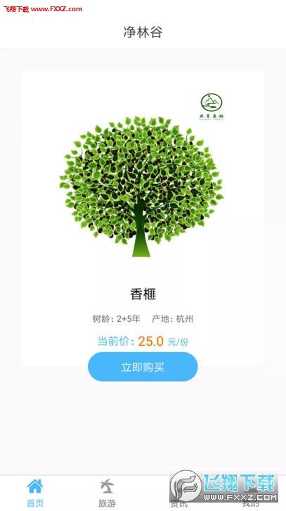 净林谷appv1.0截图0