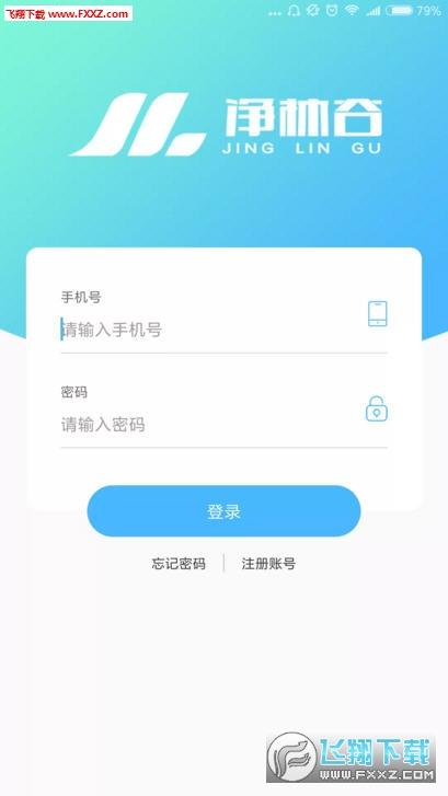 净林谷appv1.0截图2