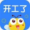 开工了appv1.0.1