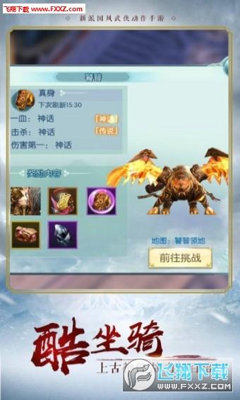 浪剑说手游iOS版1.0截图0