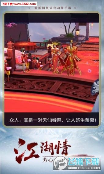 浪剑说手游iOS版1.0截图2