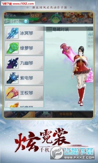 浪剑说手游iOS版1.0截图1