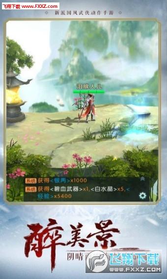 浪剑说手游iOS版1.0截图3