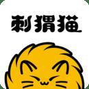 刺猬猫阅读最新版 2.0.112