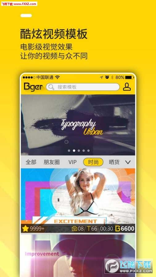 Bger安卓版1.0.1截图0