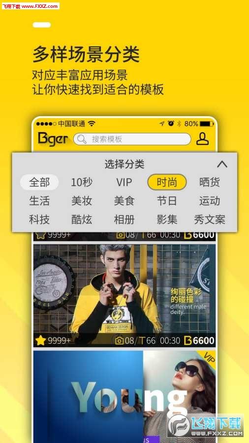 Bger安卓版1.0.1截图1