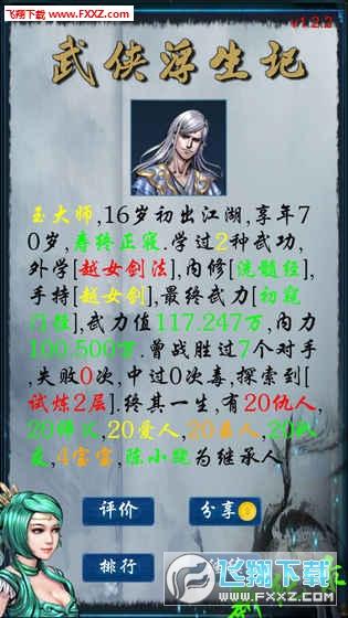 武侠浮生记bt版v1.3截图1