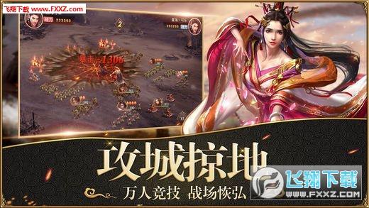 一统大秦手游iOS版1.0截图0