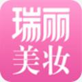 瑞丽美妆app V8.3.0 安卓版