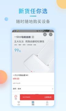 小鸟WiFiv2.0.0安卓版截图0