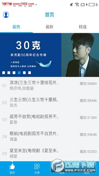 乐享音乐appV3.1.1截图1