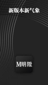 明升助手appv1.0截图0