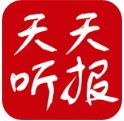 天天听报app V3.66.0