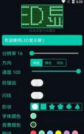 手机led滚动字幕appv1.9截图1