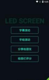 手机led滚动字幕appv1.9截图2