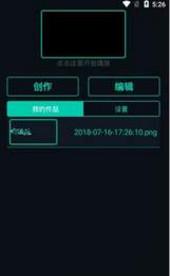手机led滚动字幕appv1.9截图0