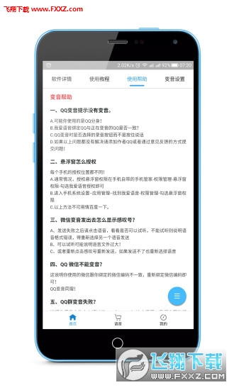我爱语音appv3.3.07截图1
