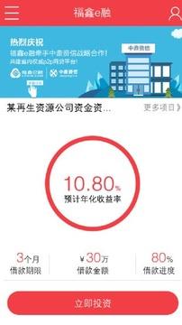 福鑫e融app2.0截图1