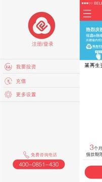 福鑫e融app2.0截图0