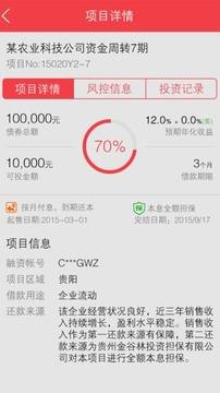 福鑫e融app2.0截图2