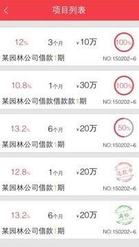 福鑫e融app2.0截图3