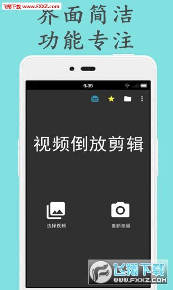 手机视频倒放剪辑appv2.2截图0