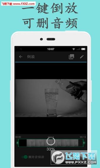 手机视频倒放剪辑appv2.2截图1