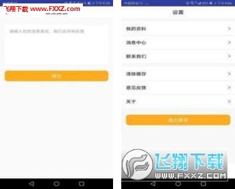 乐租机appv1.0.1截图1