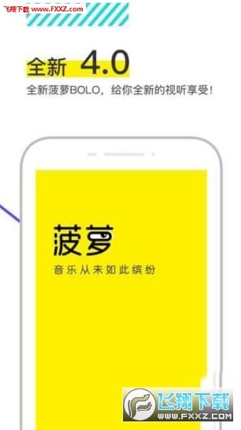 菠萝BOLO app截图0
