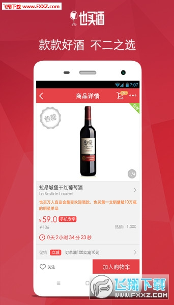 也买酒appV5.7.2截图2