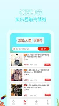 海草街app安卓版v1.0.0截图1