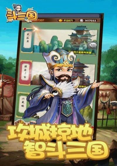 斗三国(策略卡牌)手游正版截图0