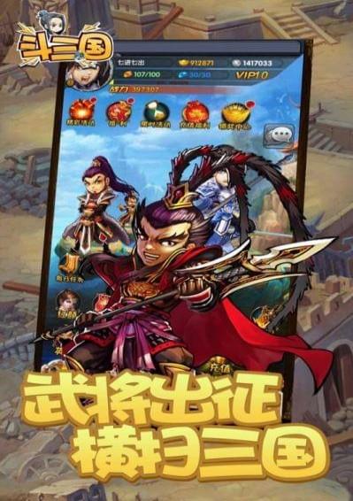 斗三国(策略卡牌)手游正版截图2