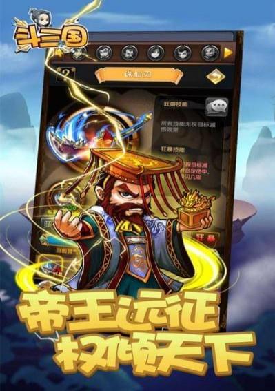 斗三国(策略卡牌)手游正版截图4