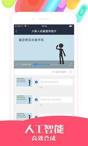 视频配音秀appv1.0.27截图0