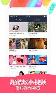 视频配音秀appv1.0.27截图3
