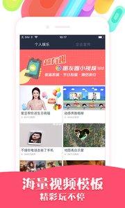 视频配音秀appv1.0.27截图2