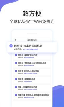 亿点连接万能密钥匙appv4.6.1最新版截图0