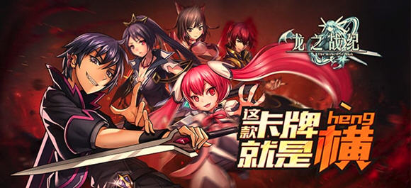 龙之战纪手游_龙之战纪安卓版_龙之战纪BT版