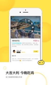 冒泡app3.2.1截图3