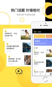 冒泡app3.2.1截图1