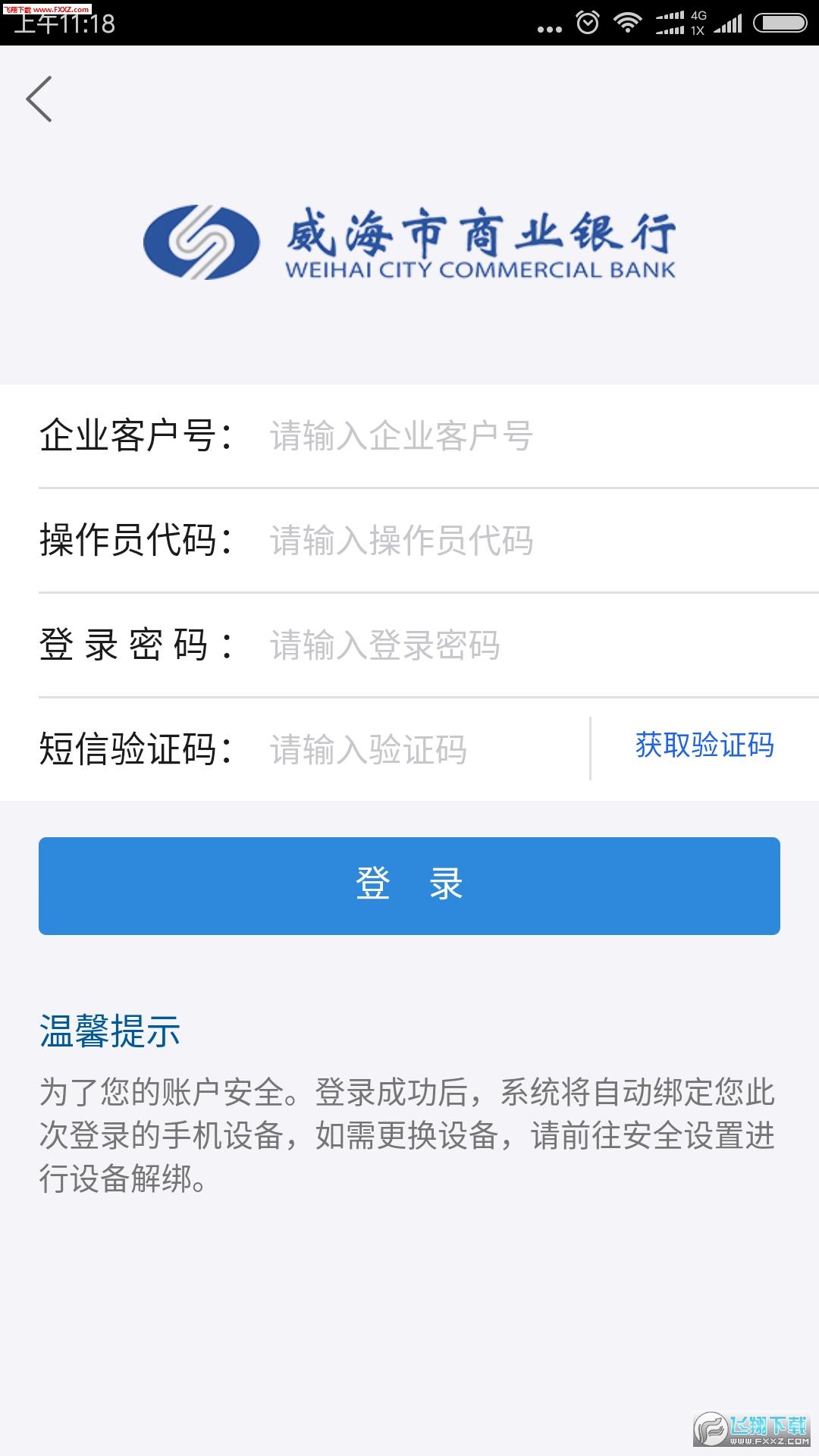 威海企业银行app1.0.3截图0
