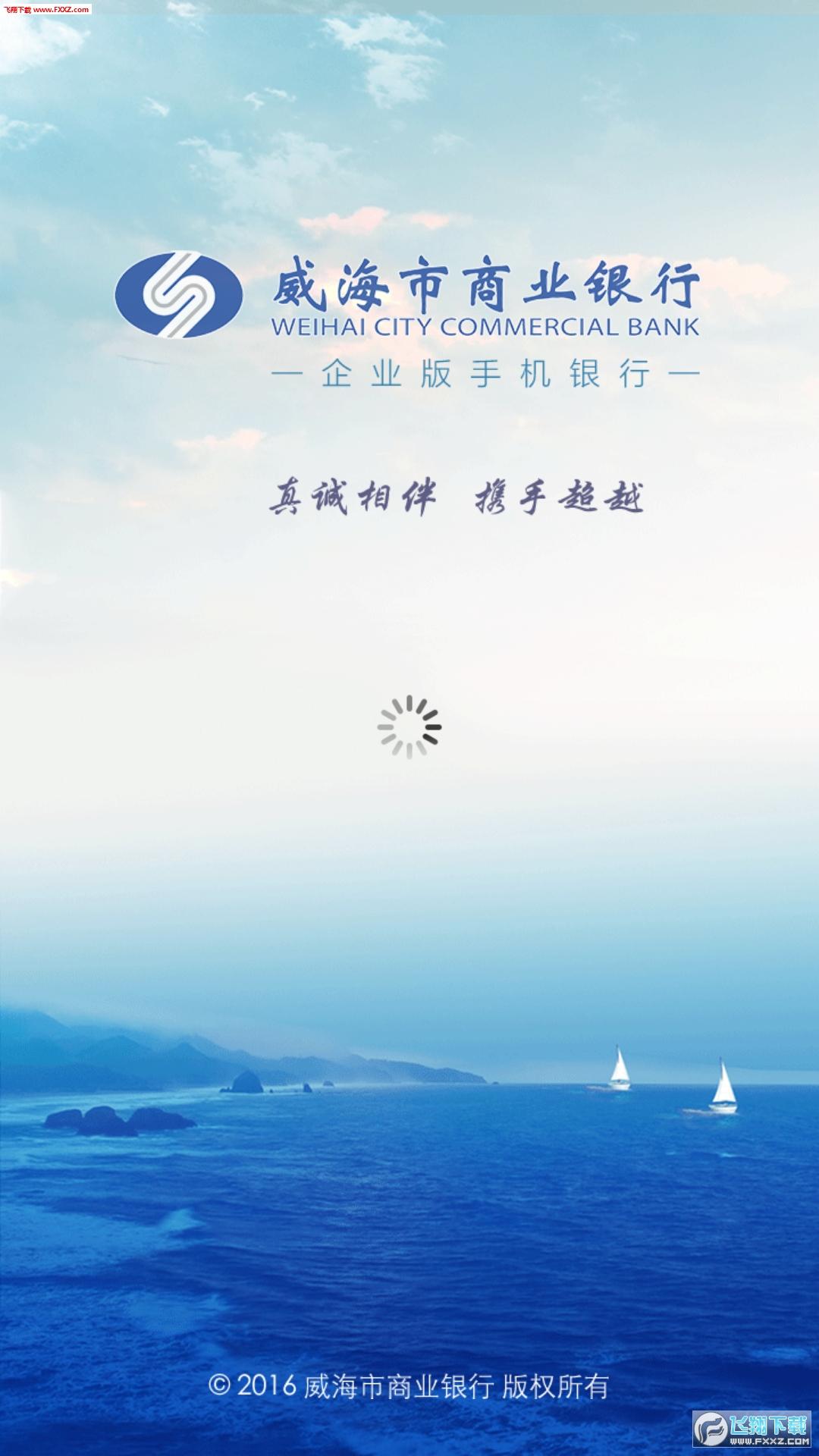 威海企业银行app1.0.3截图1