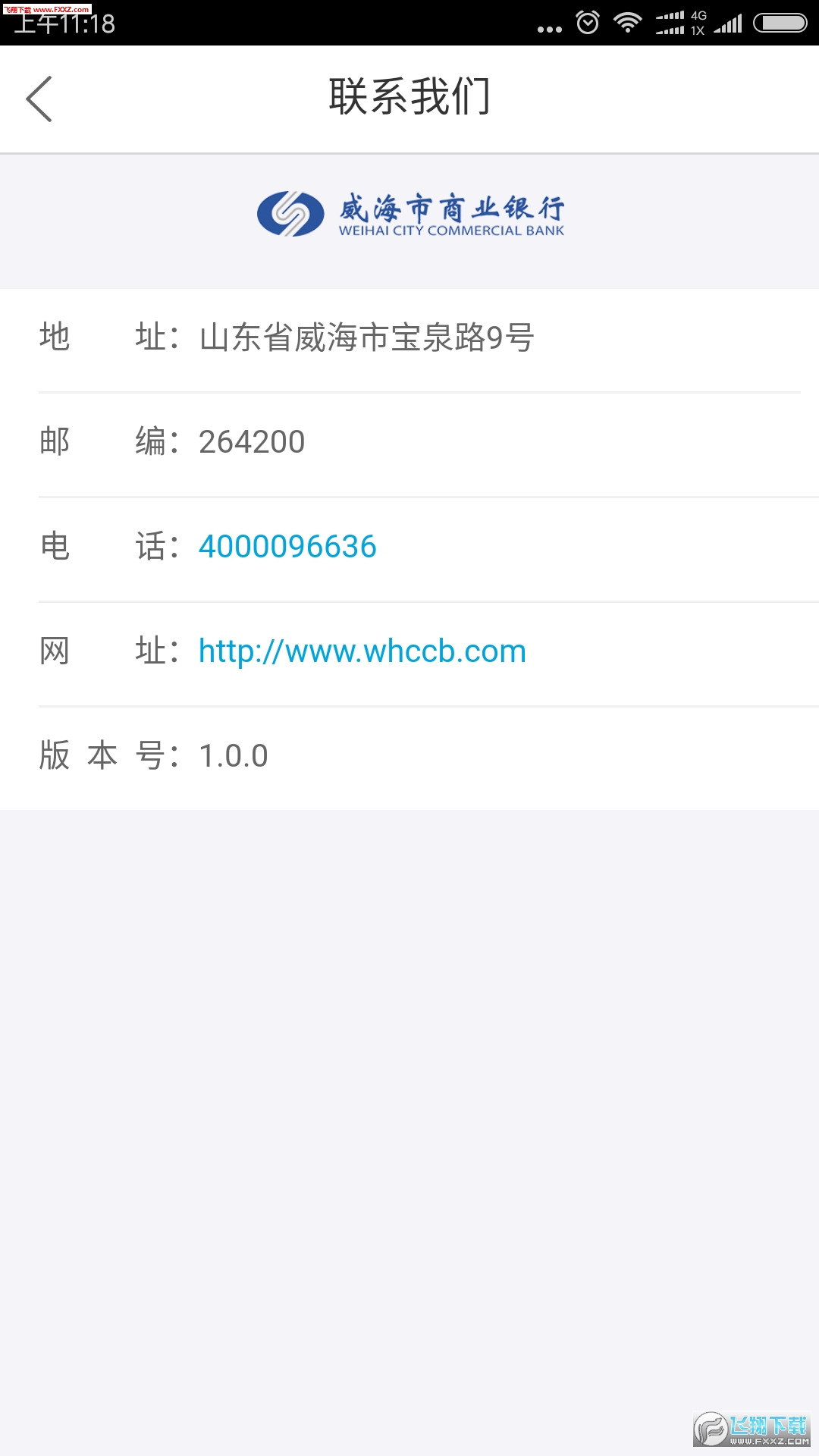威海企业银行app1.0.3截图2