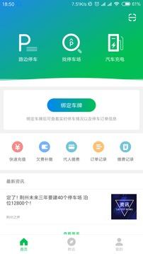 荆州停车app安卓版v1.0.1截图0