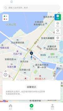 荆州停车app安卓版v1.0.1截图2