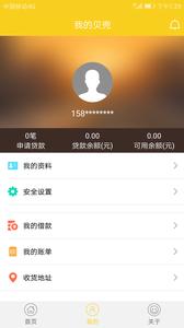 贝兜金融appv1.5.1截图0